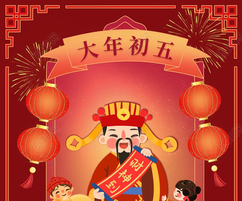 红色插画2021大年初五迎财神海报新年春节牛年初五迎财神