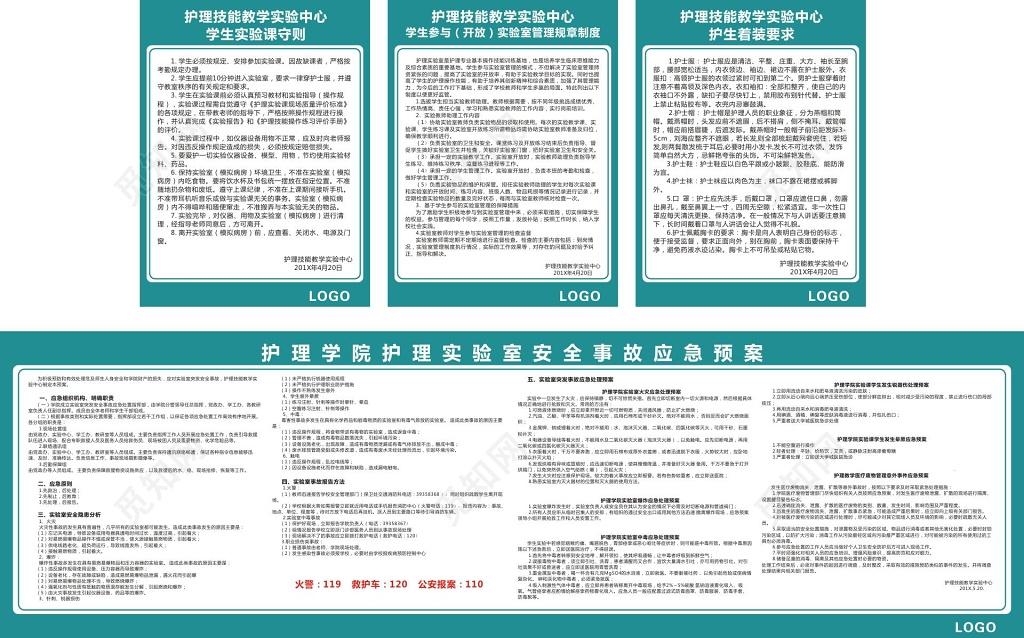 应急预案宣传栏_护理制度及实验室事故应急预案宣传栏图片下载 - 觅知网
